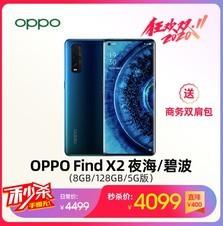 OPPO Find X2(8GB/128GB/全网通/5G版)