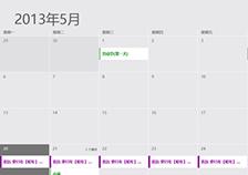 日程管理:日历