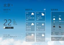 最快速的查天气:天气通