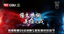 CGU 2015七彩虹联盟游戏盛典