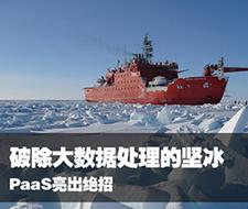 PaaS亮出绝招:破除大数据处理的坚冰