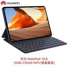 华为 MatePad 10.8(6GB/256GB/WiFi/键盘套装)