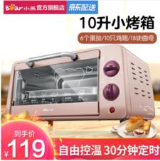 小熊(Bear)电烤箱 多功能家用迷你小型入门级烘焙烤箱11升做蛋糕机器 4月10日后发货,10L入门版,DKX-A09A1