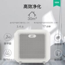 信山RHT 空气净化器IA50家用办公强力除菌除甲醛空净 适用40~60㎡