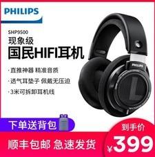 Philips/飞利浦 SHP9500/00开放式耳机发烧HIFI电脑手机电竞