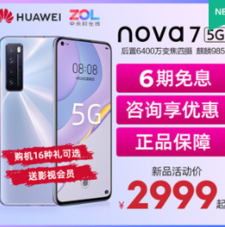 [热卖]华为nova 7 5G手机官方旗舰店nova6se正品nova5Pro双模p40手机nova7 pro