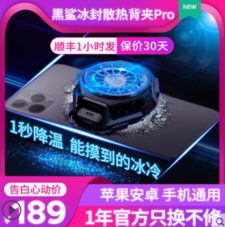 小米黑鲨冰封散热背夹Pro华为苹果手机散热器散热神器