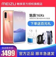 Meizu/魅族16Xs极边对称全面屏4800万AI三摄4000mAh大电池学生商务颜值游戏拍照手机官方旗舰店正品