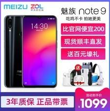 Meizu/魅族Note9骁龙675长续航4000mAh大电池4800万学生拍照智能手机