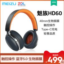 魅族 HD60头戴式蓝牙耳机/轻奢便携 触控操作 蓝牙5.0
