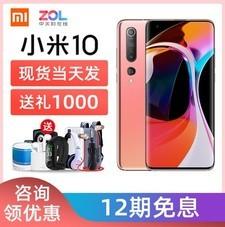 [12期免息送千元礼]小米10 5G手机骁龙865