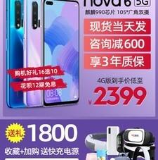 [12期免息咨询再减600]Huawei/华为nova 6 5G/4G官方旗舰店正品新nova6 pro 5g手机se全网通直降 nova7