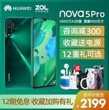 [12期免息咨询减300]华为nova5 Pro手机官方旗舰店正品