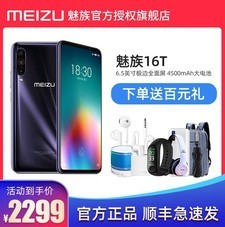 meizu/魅族16T骁龙855大屏旗舰6.5英寸全面屏4500mAh长续航颜值游戏商务手机旗舰店正品