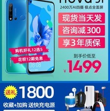 [12期免息咨询减300]华为nova 5i手机官网官方旗舰店正品
