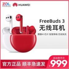 华为耳机freebuds3 pro真无线耳机骨声纹降噪
