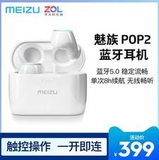 Meizu/魅族POP2真无线蓝牙耳机/迷你充电盒 蓝牙5.0 石墨烯振