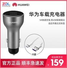 Huawei/华为车载充电器快充版Max22.5W智能车充闪充一拖二多功能