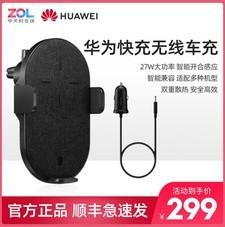 Huawei/华为车载无线充电器超级快充Mate30ProMax27W