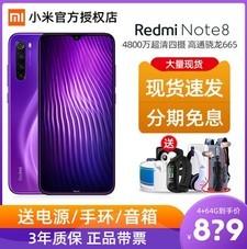 [免息送电源/音箱]Xiaomi/小米红米Note8手机 小米官方旗舰店9se官网RedmiNote8青春note9小米手机