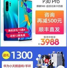 [3期免息咨询减500]华为P30 Pro手机官方旗舰正品