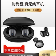 1MORE/万魔E1026BT时尚真无线耳机豆单双入耳式耳塞隐形男女通用