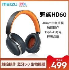 Meizu/魅族 HD60头戴式蓝牙耳机/轻奢便携 触控操作 蓝牙5.0