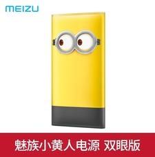 魅族 M20(小黄人闪充版)