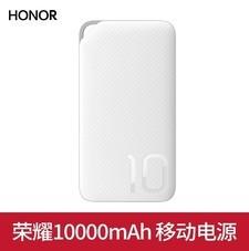 荣耀10000mAh移动电源(快充版/AP08Q)荣耀充电宝