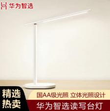 华为(HUAWEI) 台灯智选读写欧普LED床头灯智能桌面护眼台灯 学生学习写字照明灯APP控制 白色