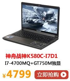 K580C-I7D1