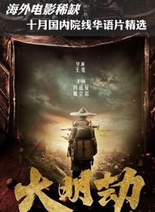 海外电影稀缺 十月国内院线华语片精选