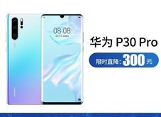 华为 P30 Pro(8GB/128GB/全网通)