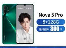 华为Nova 5 Pro(8GB/128GB/全网通)