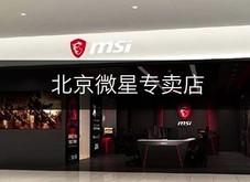 北京微星专卖店