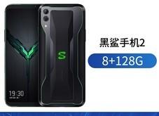 黑鲨 游戏手机2(8GB/128GB/全网通)