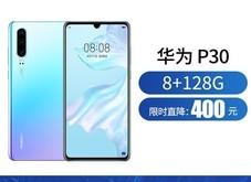 华为 P30(8GB/128GB/全网通) <b>热销推荐</b>