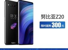 努比亚 Z20(6GB/128GB/全网通)<b>国产好货</b>