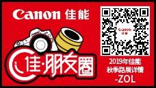 2019年佳能秋季路展