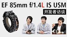 佳能EF 85mm f/1.4L IS USM开发者访谈