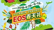 EOS 春天礼