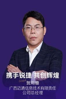 广西迈通信息技术有限责任公司总经理贺用德