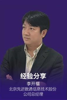 北京先进数通信息技术股份公司总经理李开福
