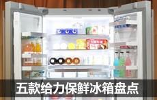 食物保鲜要靠谱 五款给力保鲜冰箱盘点