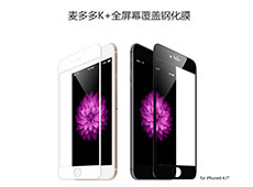麦多多iPhone6钢化玻璃贴膜