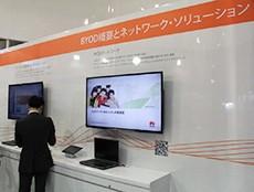 华为展台之BYOD移动办公展区