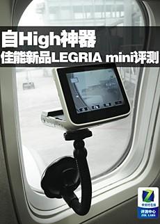 佳能新品LEGRIA mini评测