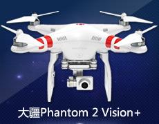 大疆Phantom 2 Vision Plus