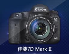 佳能7D Mark II
