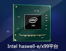 Intel haswell-e/x99平台